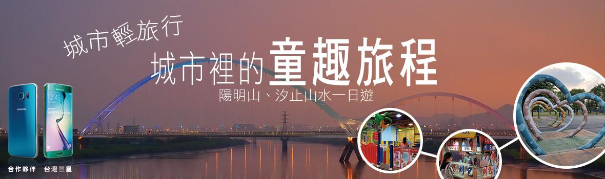 新北市 板橋新莊 城市輕旅行-城市裡的童趣旅程 板橋新莊一日遊