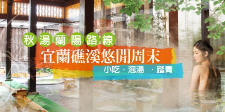 【秋湯蘭陽路線】宜蘭礁溪悠閒周末 小吃 泡湯 踏青