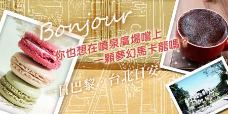 台北法式早午餐推薦 馬卡龍 手作烘焙甜品坊 優雅登場!