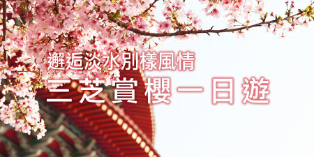 淡水三芝賞櫻一日遊! 天元宮賞櫻、淡水海關碼頭、河畔景觀餐廳 漫步淡水走春去!