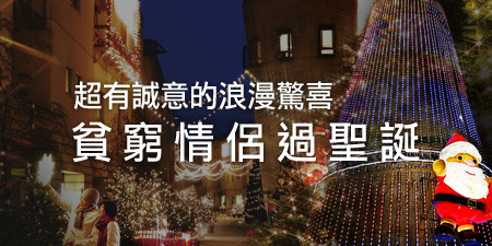 2014聖誕節你要怎麼過?耶誕佳節浪漫情侶一日遊 C/P值超高聖誕大餐吃到飽來囉!