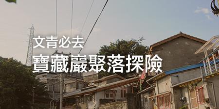 文青旅行症候群!公館寶藏巖藝術村一日遊,都市中的咖啡夜景秘境!