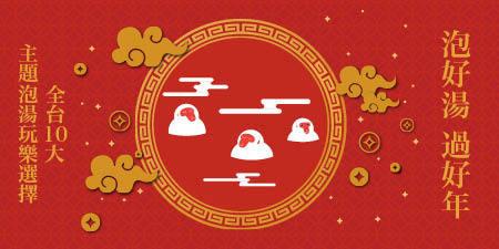 泡好湯、過好年!全台10大主題泡湯玩樂新選擇,暖湯讓你泡個夠。