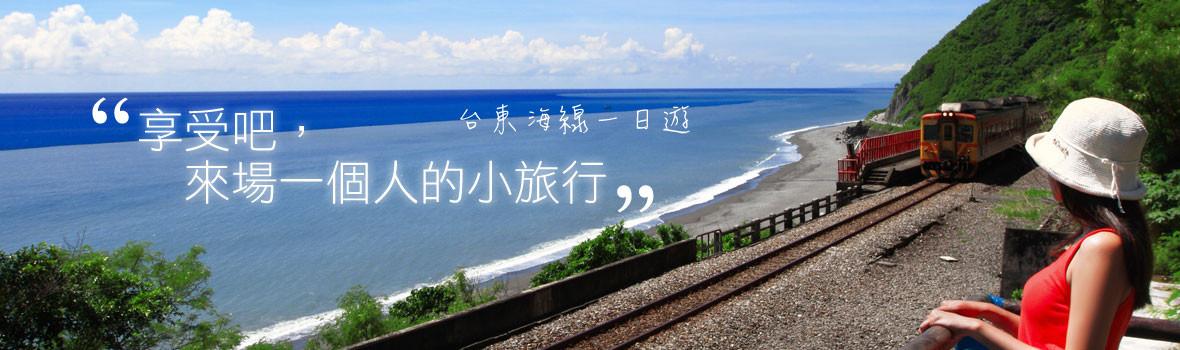 台東縣 台東海線 一個人的小旅行!台東海線一日遊 豐源國小、多良車站絕不錯過!
