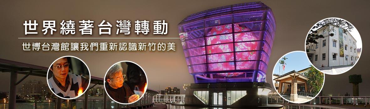 新竹市 新竹 因為世博台灣館讓台灣繞著新竹轉一圈;重新認識不一樣的新竹。(文未有抽獎活動)