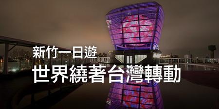 因為世博台灣館讓台灣繞著新竹轉一圈;重新認識不一樣的新竹。(文未有抽獎活動)