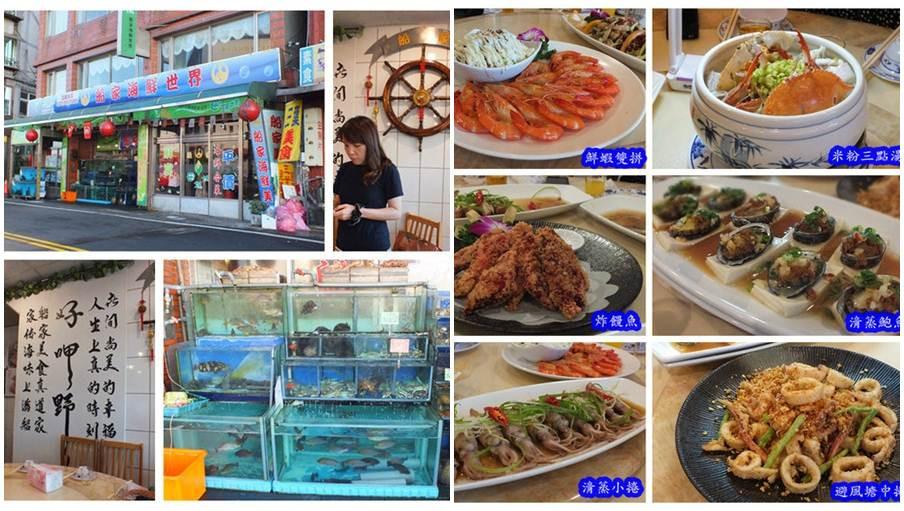 新北市萬里區 船家海鮮世界餐廳