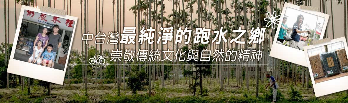 彰化縣 二水鄉 中台灣最純淨的跑水之鄉、崇敬傳統文化與自然的精神