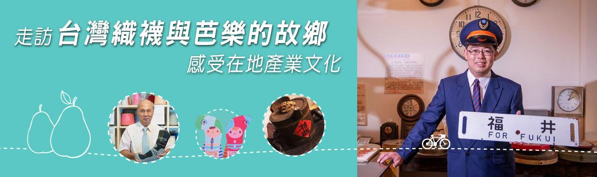 彰化縣 社頭鄉 走訪台灣織襪與芭樂的故鄉,感受在地產業文化