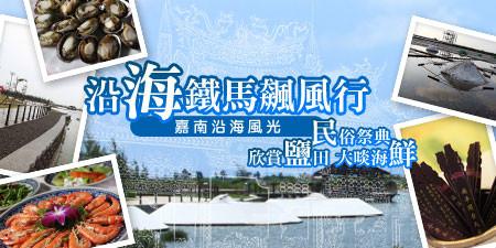 【嘉南沿海風光】沿海鐵馬飆風行 民俗祭典 欣賞鹽田 大啖海鮮