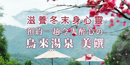 烏來一日遊 烏來溫泉、賞櫻花、 吃美食 實在好紓壓啊!