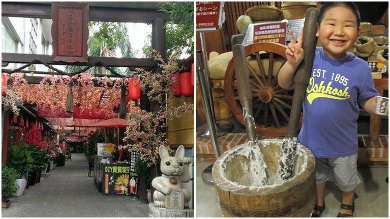 新北市土城區 手信坊創意和菓子文化館