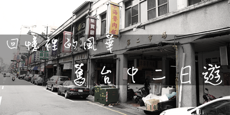 舊台中商圈二日遊必去景點!!台中放送局、台灣印刷探索館....讓我們一同回味最初的懷舊風貌.....