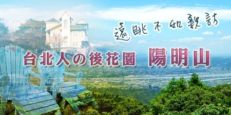 台北陽明山一日遊 秘境行程安排 不塞車路線大公開!