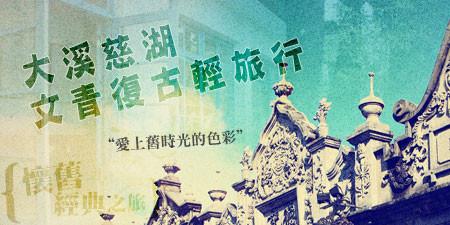 【懷舊經典之旅】大溪慈湖 文青復古輕旅行 愛上舊時光的色彩
