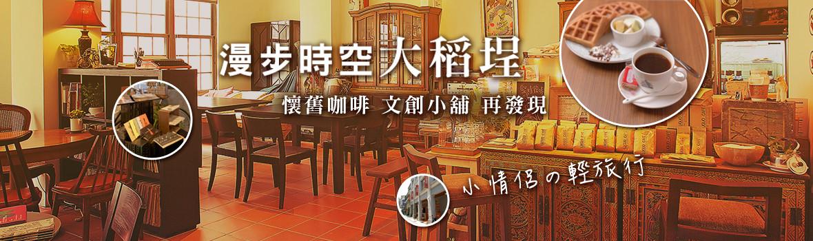台北市 台北大同 大稻埕一日遊!小情侶們的漫步約會,迪化街懷舊咖啡、文創小舖再發現!