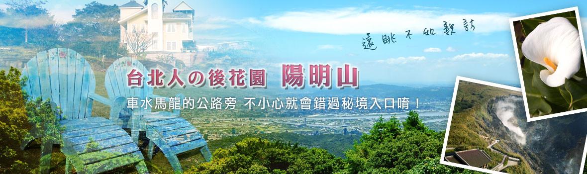 台北市 陽明山 台北陽明山一日遊 秘境行程安排 不塞車路線大公開!