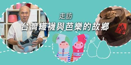 走訪台灣織襪與芭樂的故鄉,感受在地產業文化