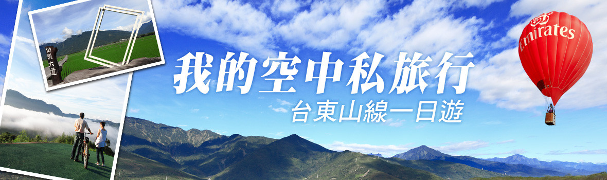 台東縣 台東山線 熱氣球升空了!我的空中私旅行,台東鹿野、池上一日遊!鹿野高台、伯朗大道超美的!