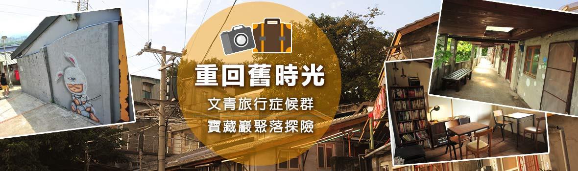 台北市 台北中正 文青旅行症候群!公館寶藏巖藝術村一日遊,都市中的咖啡夜景秘境!