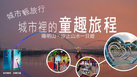 城市輕旅行-城市裡的童趣旅程 板橋新莊一日遊