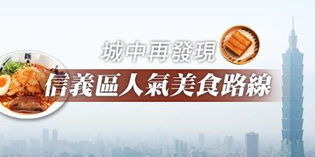 城中再發現!台北信義百貨商圈一日遊,超人氣美食路線私心推薦!