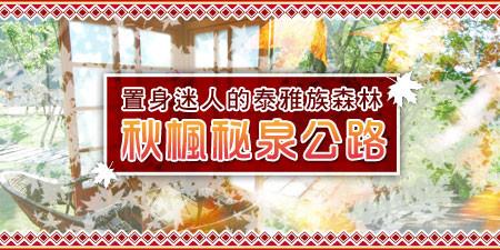 新竹五峰鄉 走訪原民部落的森林浴 還有清泉溫泉可以泡湯喔~