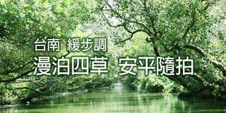 台南府城巡禮 安平必去景點 四草綠色隧道 漫遊安平老街 隱藏巷弄小吃!