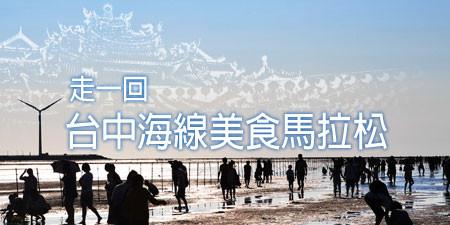 台中清水人氣推薦 梧棲美味必吃小吃 台中海線美食馬拉松開跑囉!