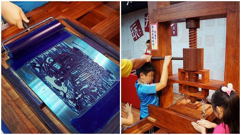台中市大里區 台灣印刷探索館