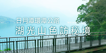 日月潭環潭推薦景點 全台最有名的美麗湖畔 日月潭秘境一日旅遊 出發!