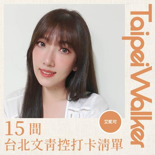 2020年9月「15間台北文青控打卡清單」入選推薦