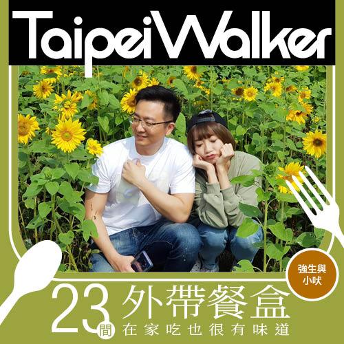 Taipei Walker 特搜23間特色外帶餐盒,「必吃古早味、特色牛排、熊貓便當、個人小火鍋」,防疫在家這樣吃很滿足。