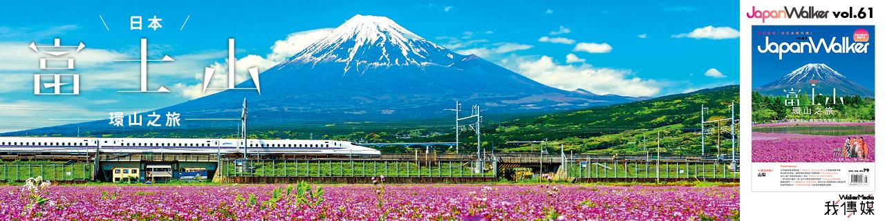 跟著日本聖山體驗四季美景