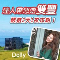 Dolly帶您遊雙豐~嚴選2天1夜攻略!