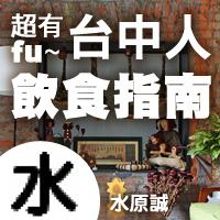 超有fu~台中人飲食指南