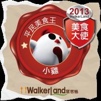 窩客島WalkerLand-2013美食大使