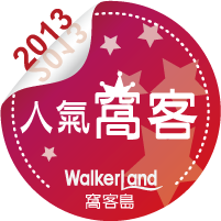窩客島 WalkerLand-2013 人氣窩客