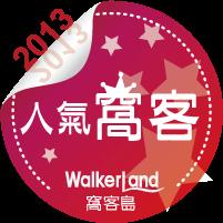 窩客島 WalkerLand-2013 人氣窩客