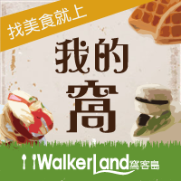 窩客島WalkerLand-找美食就上我的窩