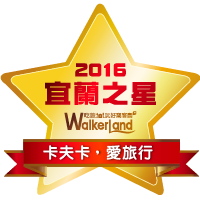 窩客島WalkerLand-2016年3月搶鮮報代表TW227