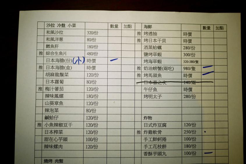 川贺烧烤居酒屋(合江店) 诱人的奶油螃蟹必点 2018菜单(近台北大学