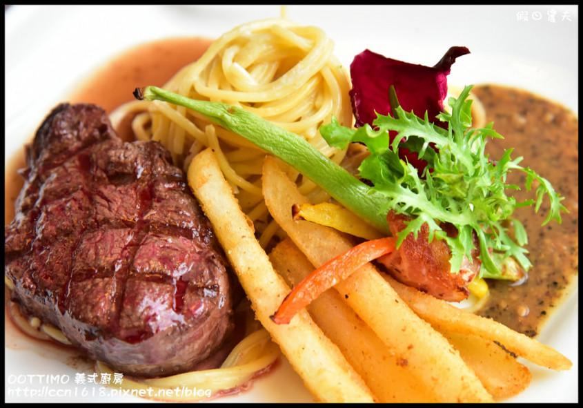 OOTTIMO 義式廚房DSC_4630