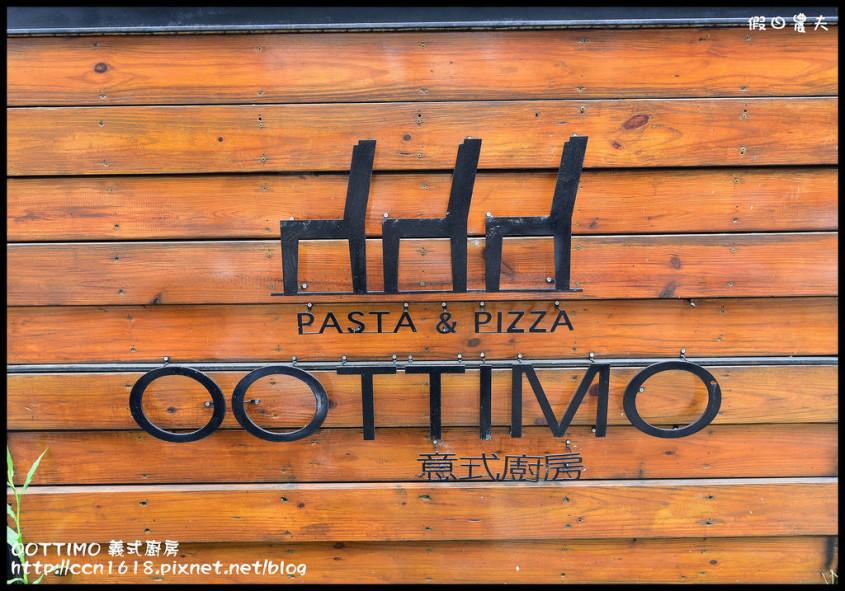 OOTTIMO 義式廚房DSC_4576