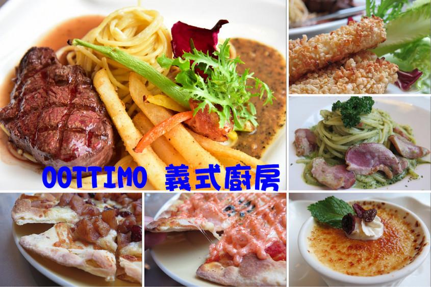 OOTTIMO 義式廚房