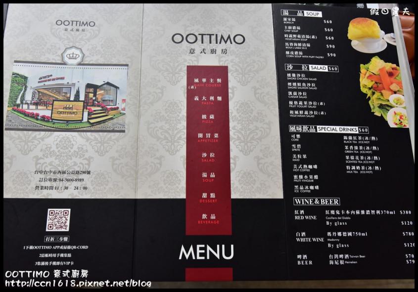 OOTTIMO 義式廚房DSC_4592
