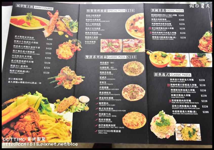 OOTTIMO 義式廚房DSC_4590