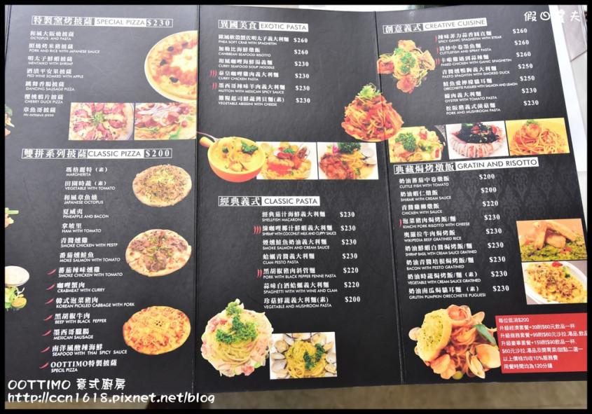 OOTTIMO 義式廚房DSC_4591