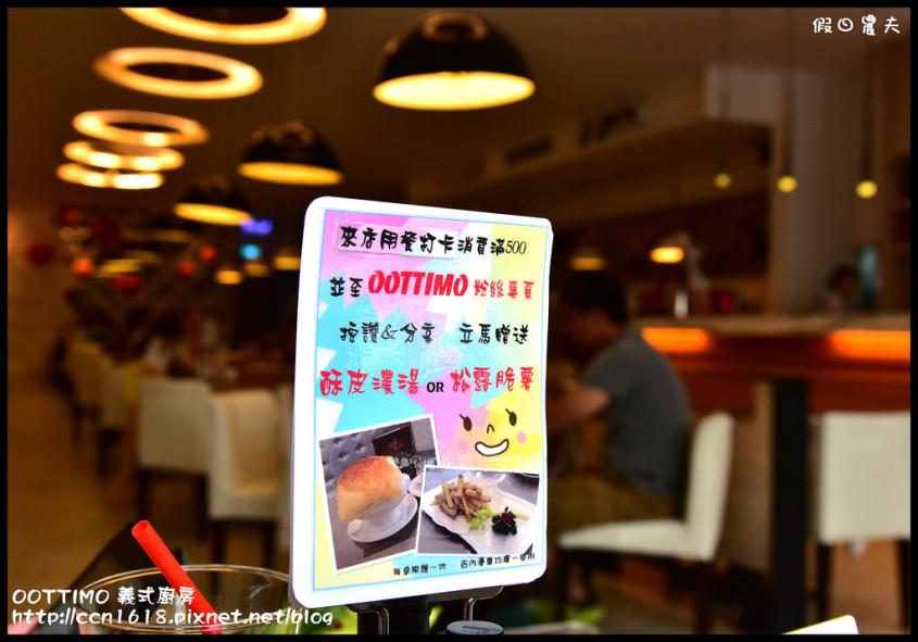 OOTTIMO 義式廚房DSC_4640