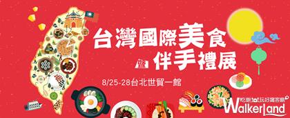 2017台灣美食伴手禮展 門票兩張